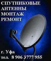 Спутниковые антенны  установка настройка ремонт Уфа т-89063777955