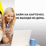 Срочно нужны деньги? Кредит онлайн. Мгновенно.