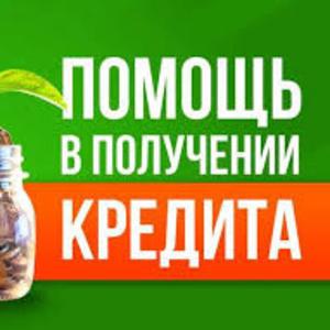 Кредит жителям Башкортостана!