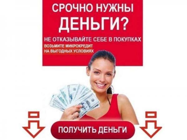 Срочно нужны деньги? Кредит онлайн. Мгновенно. 2