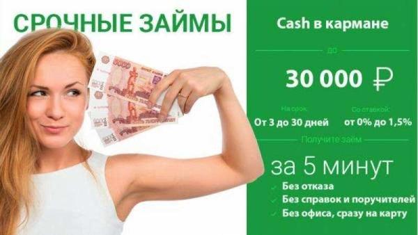 Срочно нужны деньги? Кредит онлайн. Мгновенно. 3