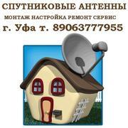 Установка настройка ремонт спутниковых антенн Уфа