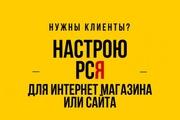 Качественная настройка контекстной рекламы в РСЯ Яндекс.Директ