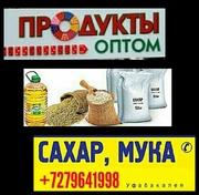 Мука пшеничная,  хлебопекарная,   по низкой цене ,  в/с ,  1с ,  оптом