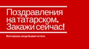 Смс поздравления на татарском языке с днем рождения