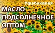 Масло Дешево Подсолнечное Оптом