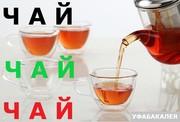 Продажа чая в ассортименте
